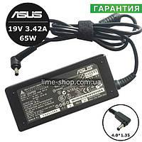 Блок питания для ноутбука ASUS UX52VS 19V 3.42A 65W 4.0*1.35