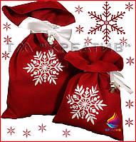 Новогодние подарочные мешочки с возможностью нанесения логотипа (под заказ от 100-500 шт.)