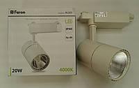 Трековый светильник Feron AL 103 20W белый