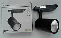 Трековый светильник Feron AL 10320W черный