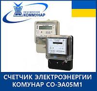 Счетчик электроэнергии Комунар СО-ЭА05М1