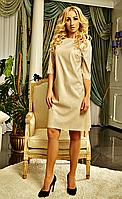 Стильное бежевое платье а-силуэта размеры: С,М,Л,ХЛ,ХХЛ,52
