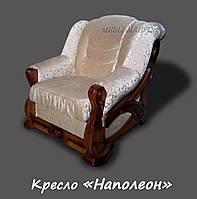 "Кресло ""Наполеон"""