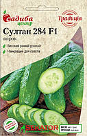 "Семена огурца Султан 284 F1, раннеспелый 5 шт, ""Традиция"", Украина"
