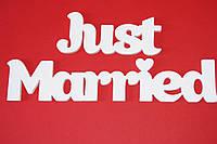 "Слово из фанеры ""Just Married"""