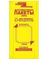 Пакет фасовочный №9 (26х35) (1 кг) ННН Пласт Полимер желтая