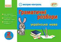 Українська мова 2 клас. Експрес-контроль. Лазарева А.І.