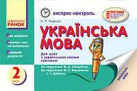 Українська мова 2 клас. Експрес-контроль. Кидисюк Н.П.