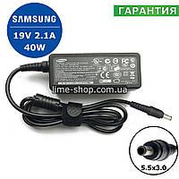 Блок питания зарядное устройство для ноутбука SAMSUNG 19V 2.1A 40W 5.5*3.0