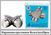 Крестовина карданного вала 2101-2106 ВолгаАвтоПром