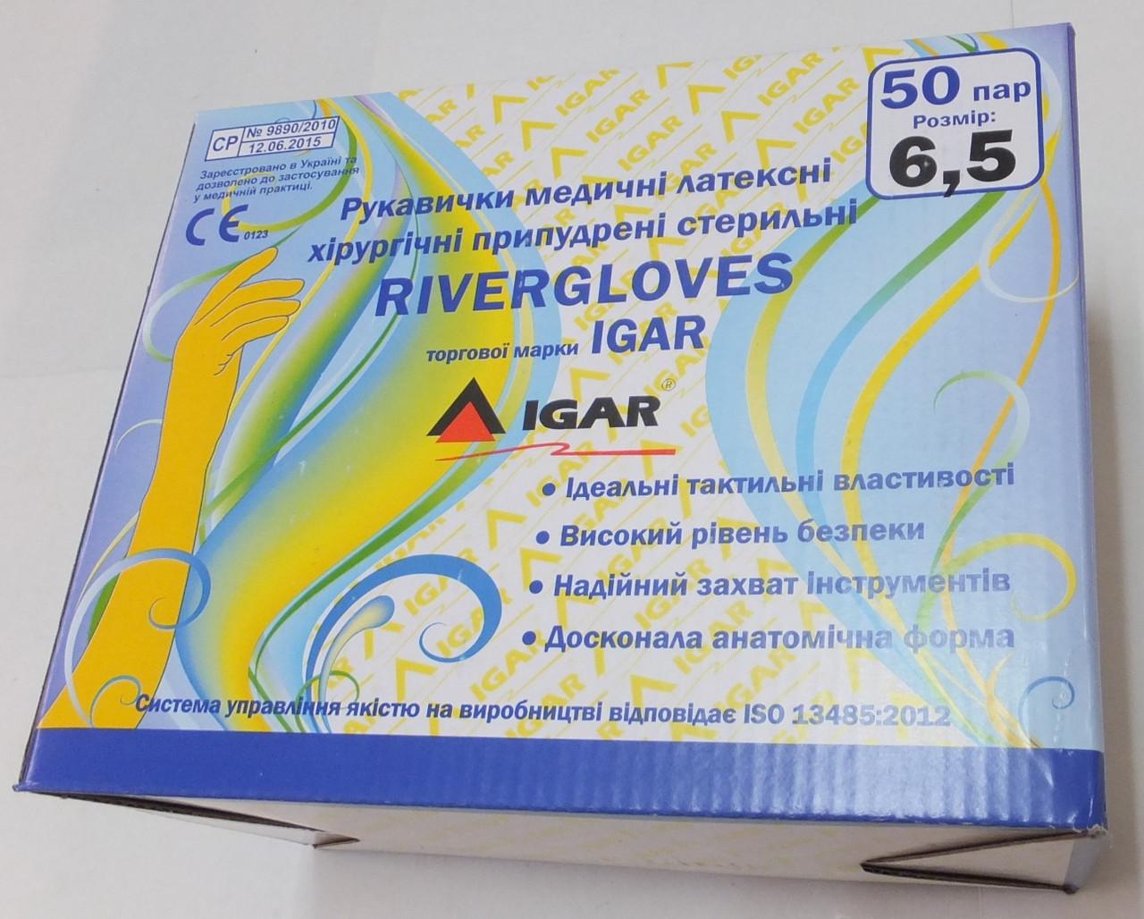 Перчатки медицинские, латексные хирургические опудренные стерильные (50пар/уп.) RIVERGLOVES IGAR