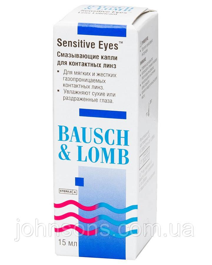 Капли Bausсh&Lomb Sensitive Eyes 15ml