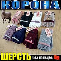 """Шерстяные перчатки женские без пальцев тм """"Корона""""  ПЖЗ-1540"""