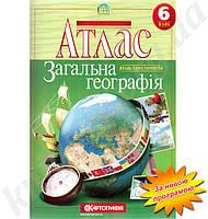 Атлас. Загальна географія. 6 клас. Вид-во: Картографія. Нова програма., фото 1