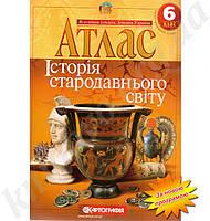 Атлас. Історія стародавнього світу. Нова програма 6 клас. Вид-во: Картографія.