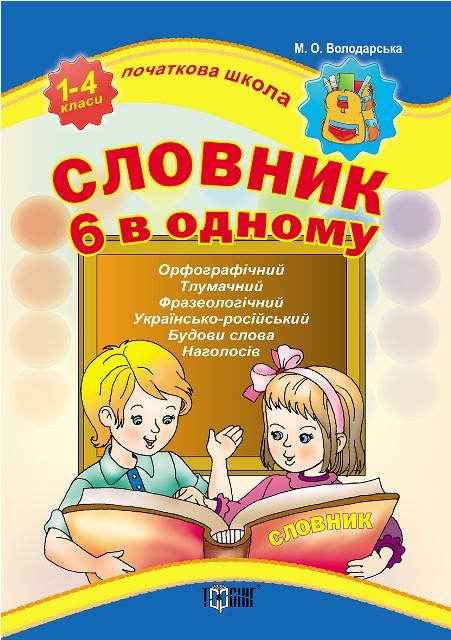 Начальная школа. Словарь 6 в одном