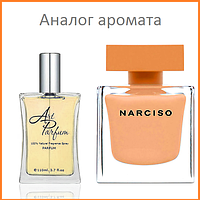 187. Духи 110 мл Narciso Poudree Narciso Rodriguez