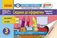 Сходинки до інформатики 3 клас. Експрес-контроль. Золочевська М.В.