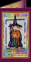 Набор для вышивки бисером «Открытка» Счастливого Хэллоуина