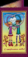 Набор для вышивки бисером «Открытка» С Праздником любви-1