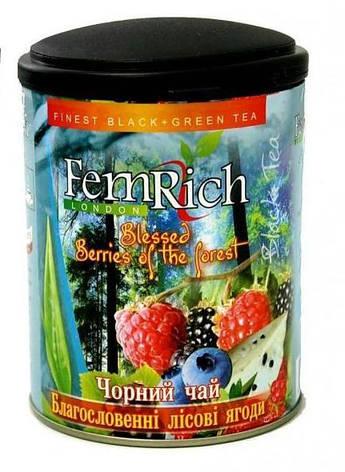 """Черный чай """"Благословенные лесные ягоды"""", FemRich, 75г, фото 2"""