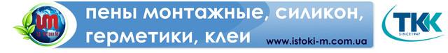 продукция ТКК Словения