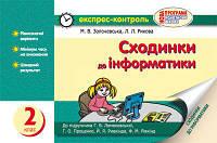 Сходинки до інформатики 2 клас. Експрес-контроль. Золочевська М.В.