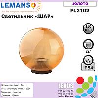 """Світильник """"ШАР"""" діаметр 150мм золотий призма. Lemanso PL2102 + база E27"""