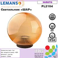 """Світильник """"ШАР"""" діаметр 250мм золотий призма. Lemanso PL2104 + база E27"""
