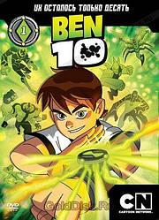 Ben 10 (Бен 10) - Випуск 1: Епізоди 1-7 (DVD)