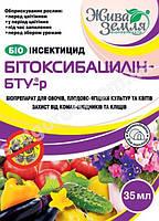 Битоксибациллин-БТУ-р 35 мл