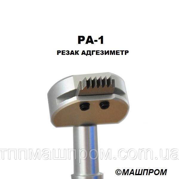 адгезиметр РА-1