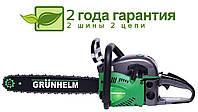 Бензопила GRUNHELM GS58-18/2 Professional  2 шины 2 цепи 2 года гарантия!!!