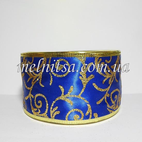 Новогодняя лента с проволочным краем, 6,5 см, атлас с глиттерным узором, цвет синий с золотом