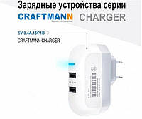 Зарядное устройство Craftmann Charger 5V 3.4A