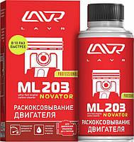Раскоксовывание двигателя LAVR ML203 NOVATOR
