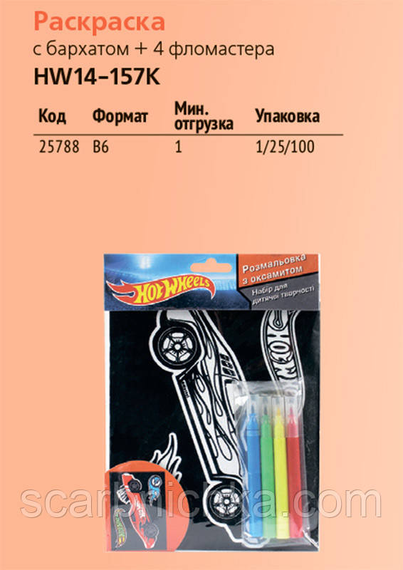 "Набор для творчества А6 ""Раскраска с бархатом"" HW14-157K"