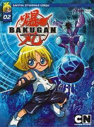 Бакуган: Відчайдушні бійці, Випуск 2 (DVD)