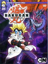 Бакуган: Відчайдушні бійці, Випуск 5 (DVD)