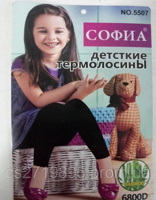 Гамаши детские СОФИЯ 5507 бесшовка термо бамбук черн 6800