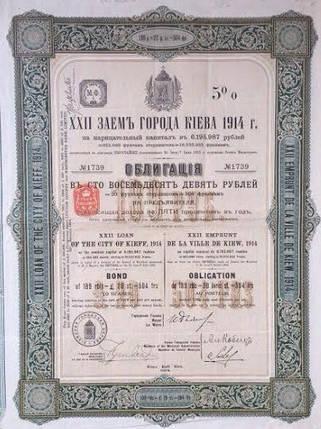 Облигация г.Киева 1914 года.  номин. стоим. 189 руб, фото 2