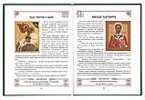 Букварь для православных детей. Давыдова Н.В., фото 3