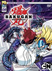 Бакуган: Відчайдушні бійці, Випуск 8 (DVD)