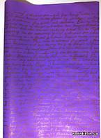"""Бумага подарочная """"Письмо"""" золото на цветном, фиолетовая"""
