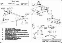 Защита картера двигателя, КПП, радиатора Audi A8 D2  1994 -2004 г