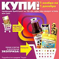 С 1 ноября по 1 декабря купи на 100 грн. продукции Spektrumix через наш аккаунт в Insta или наш сайт и прими участие в розыгрыше Экоприза!