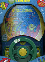 Я - подводник /электронная книжка-игрушка/