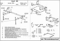Защита картера двигателя Audi A4 B8 2008-2012