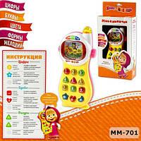 Развивающий телефон Маша и Медведь, Русский язык (ОПТОМ) MM-701