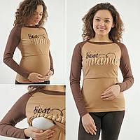 Лонгслив Мама для кормления и беременных